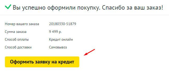 Заявка на кредит онлайн в белгороде взять кредит 400000 под низкий процент